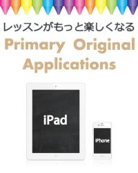 iPhone/iPad アプリで英会話レッスンがもっと楽しくなる!